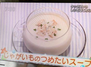 ビシソワーズ(冷製じゃがいもスープ)